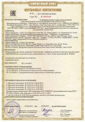 Сертификат на регистраторы MDR